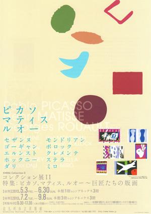 コレクション展II_特集_ピカソ、マティス、ルオー~巨匠たちの版画