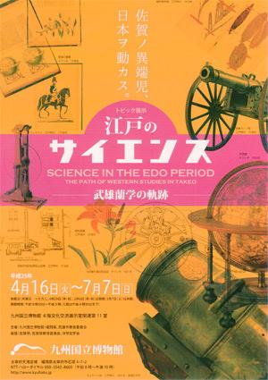 九州国立博物館_江戸のサイエンス