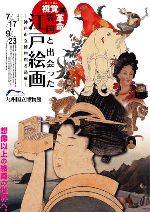 九州国立博物館_異国と出会った江戸絵画