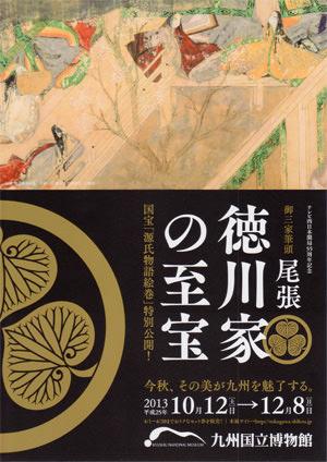 九州国立博物館_徳川家の至宝