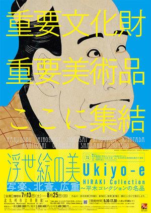 北九州市立美術館_浮世絵の美~平木コレクションの名品