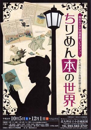 北九州市立小倉城庭園-梅花女子大学図書館コレクション ちりめん本の世界