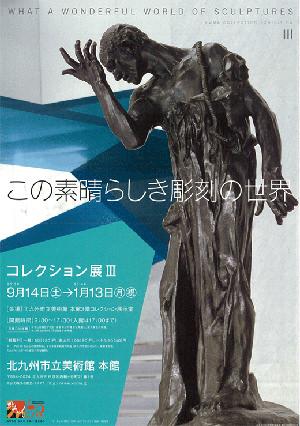 北九州市立美術館-本館-コレクション展Ⅲ 特集 この素晴らしき彫刻の世界