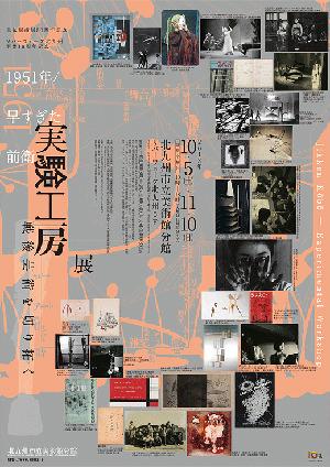 北九州市立美術館-分館-1951年/早すぎた前衛芸術 実験工房展