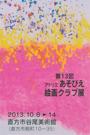 直方谷尾美術館-第13回 アトリエ あそびえクラブ絵画展