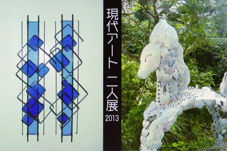 tokopola-現代アート 二人展 2013
