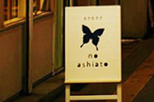 Chou no ashi ato ? 5・7・5・7・7 -thumb