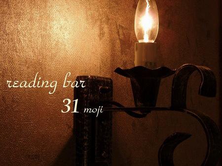 Chounoashiato-Reading Bar 31文字