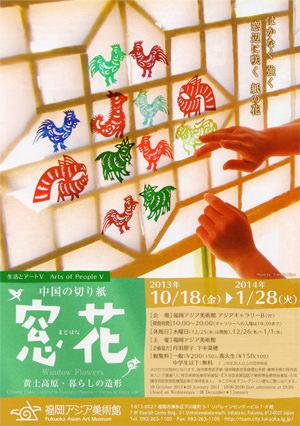 福岡アジア美術館-2013-10-<生活とアートⅤ>窓花/中国の切り紙――黄土高原・暮らしの造形