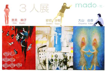 ギャラリーEnlace-201312-3人展 mado -窓-