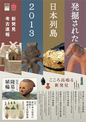 九州国立博物館-201401-発掘された日本列島2013