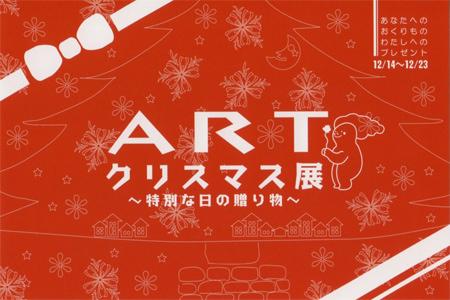 マサジアートギャラリー-201312-ART クリスマス展 ~特別な日の贈り物~