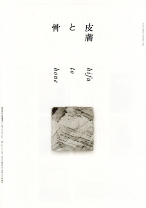 GalleryMORYTA-201312-皮膚と骨