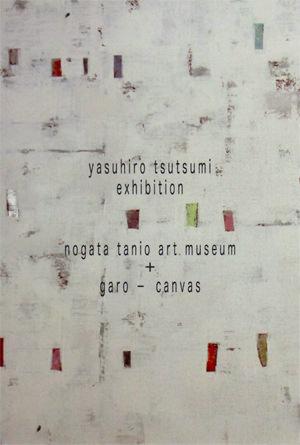 画廊カンヴァス&アートスペース谷尾-堤 康博 個展+電話室三八番展