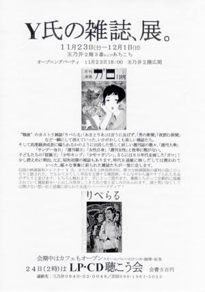 玉乃井旅館-201311-Y氏の雑誌、展。
