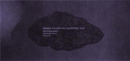 アートスペース貘-201312-柴田高志 個展 'エルグ'