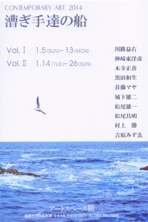 アートスペース貘-201401-CONTEMPORARY ART 2014 漕ぎ手達の船