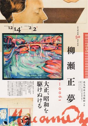 北九州市立美術館本館-201312-柳瀬正夢 1900-1945 大正、昭和を駆けぬける