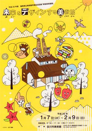 田川市美術館-201401-未来をデザインする美術館
