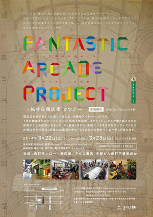 fap-201403-FANTASTIC ARCADE PROJECT →旅する商店街 #ツアー
