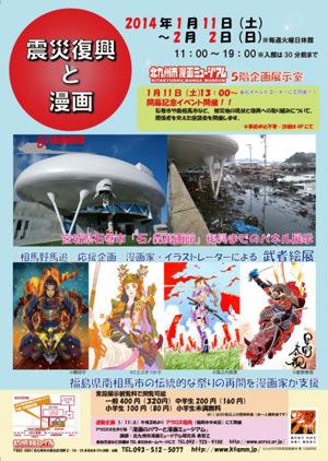 北九州市漫画ミュージアム-201401-『震災復興と漫画』展