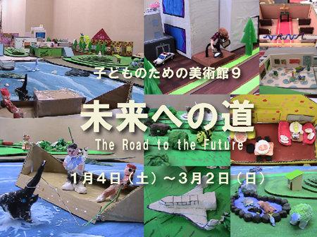 直方谷尾美術館-201401-子どものための美術館9 未来への道