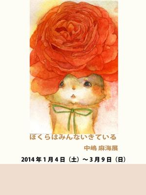 直方谷尾美術館-201401-中嶋麻海展「ぼくらはみんないきている」01