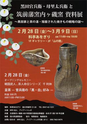 aogr-201402-黒田官兵衛・母里太兵衛と筑前藩窯内ヶ磯窯 資料展