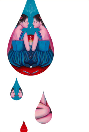 arw-201403-キノ子 個展 「イケナイコ」