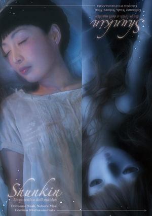 arw-201403-Shunkin 人形少女幻想