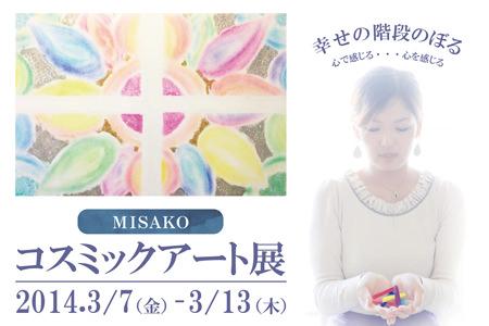 enlc-201403-コスミックアート展
