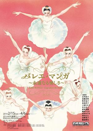 ktqmm-201402-バレエ・マンガ~永遠なる美しさ~