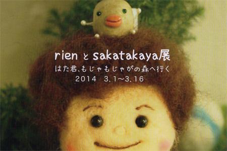 mag-201403-rienとsakatakaya展 はた君、もじゃもじゃがの森へ行く