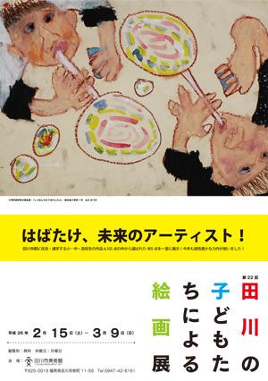 tam-201402-第22回 田川の子どもたちによる絵画展