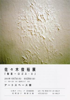 baku-201404-佐々木俊裕展 『聖言 - ロゴス・Ⅱ』