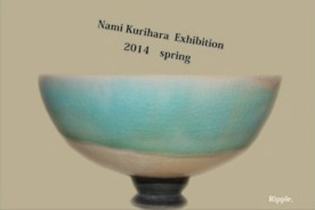 noido-201404-栗原菜美 Exhibition 「すみっこうつわ展」01