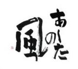 faam-201405-自閉の画家 太田宏介 ~22年の軌跡~-あしたの風
