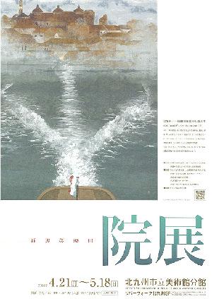 kmma-201404-再興第98回 院展