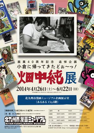 ktqmm-201404-畑中純展 小倉に帰ってきたどぉ~っ!