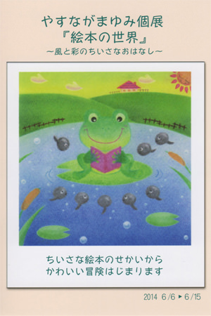 mag-201406-やすながまゆみ個展 『絵本の世界』 ~風と彩のちいさなおはなし~