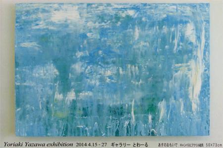 toile-201404-矢沢自明展