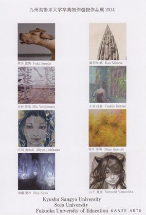 kanze-201405-九州美術系大学卒業制作選抜作品展2014