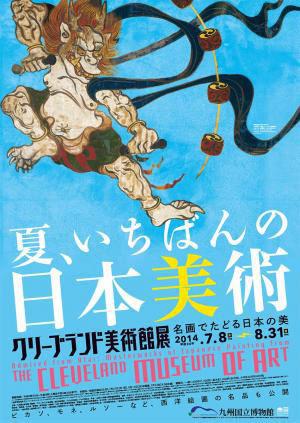 knm-201407-クリーブランド美術館展 名画でたどる日本の美