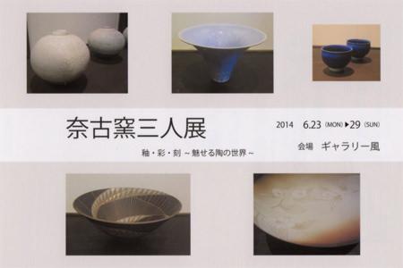 gkaze-201406-奈古窯三人展