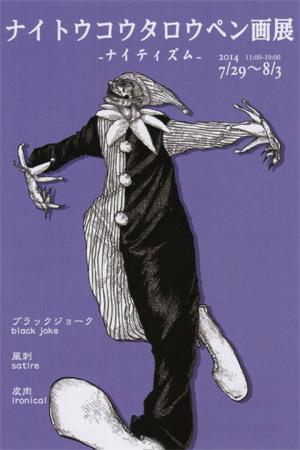 gkaze-201407-ナイトウコウタロウペン画展 -ナイティズム-