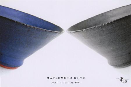 mocco-201407-松元利重 rijyu 「青の引力Ⅱ」