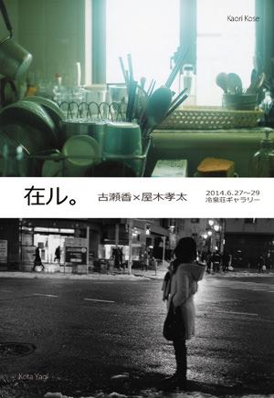 risnso-201406-古瀬香×屋木孝太 写真展 「在ル。」