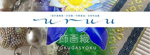 tkn-201406-uruu-アクセサリー・日本画・博多織三人展 「uruu飾画織」01