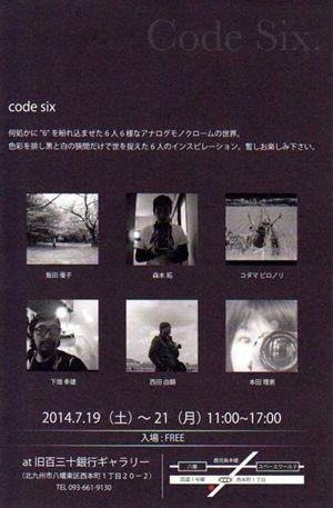 130g-201407-130g-201407-Code Six.-2