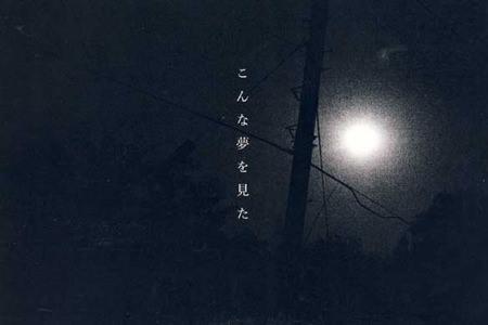 baku-201407-岡村憲吾写真展「こんな夢をみた」